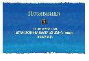 Poziv: Obeležavanje Međunarodnog dana maternjeg jezika u Kovačici