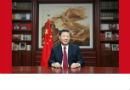 Novogodišnja poruka predsednika Kine Si Đinpinga