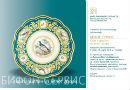 """Promocija publikacije """"Bifon servis: Sevr porcelan iz Belog dvora"""""""